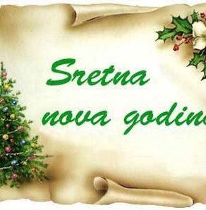 Srećna Nova Godina !